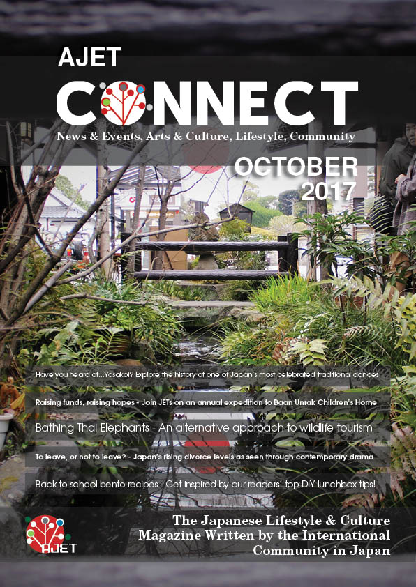 Connect October 2017 Cover
