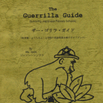 The Guerrilla Guide: Surviving Japanese Primary Schools