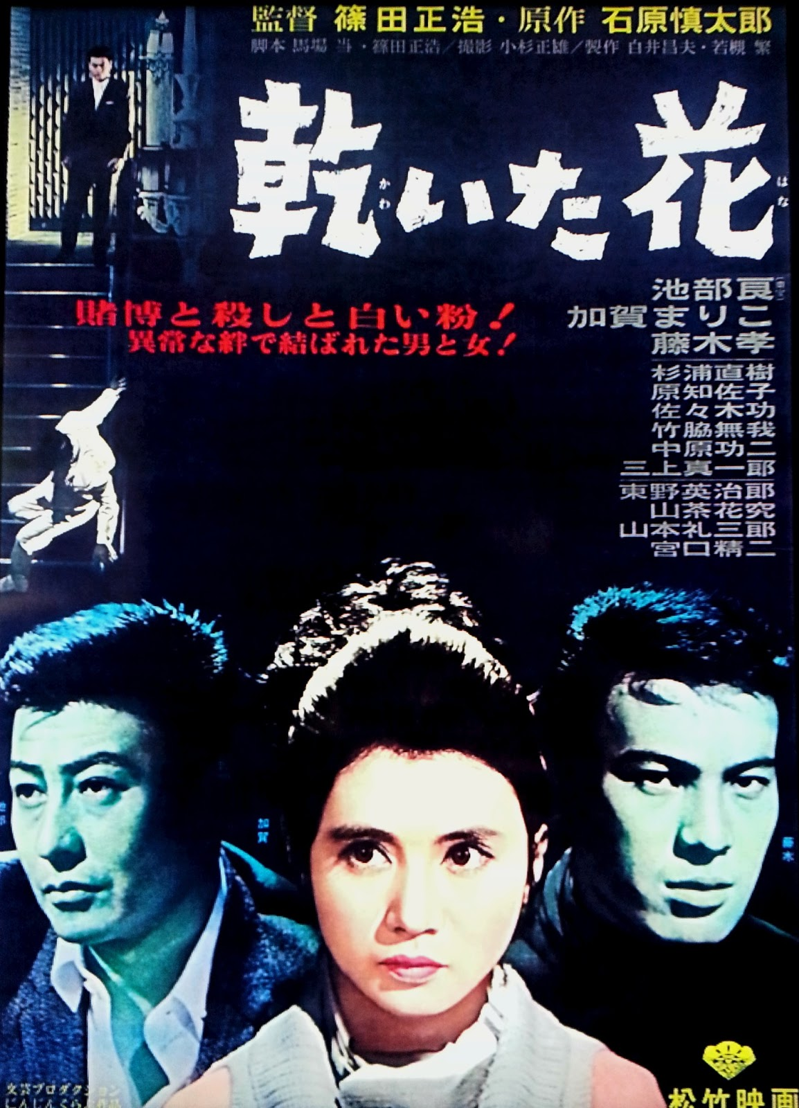 Japanese Fashion in Film: 1960s and 70s – The New Wave | AJET