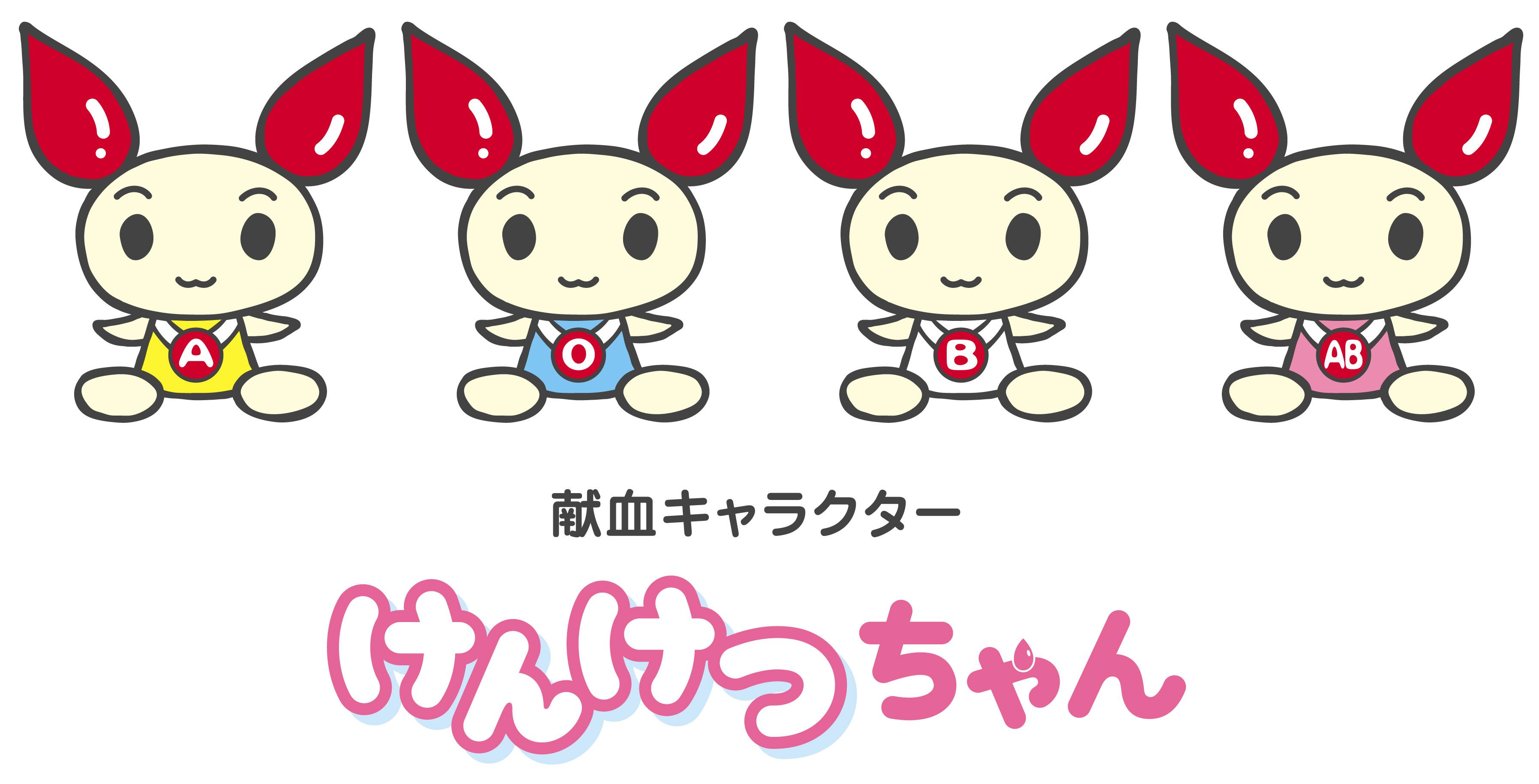 kenketsu_chan