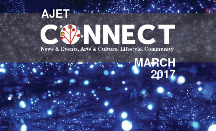 Connect March 2017 is Now Available!