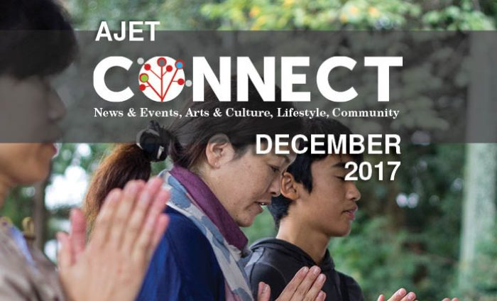 Connect – December 2017 Issue is Now Available!