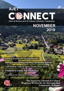 November Connect 2019